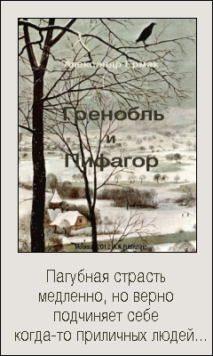 "А. Ермак. ""Гренобль и Пифагор"""