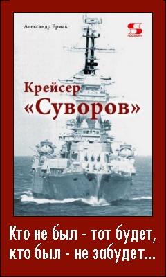 "А. Ермак. ""Крейсер ""Суворов"""