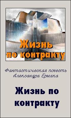 """А. Ермак. """"Жизнь по контракту"""""""