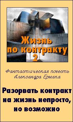 """А. Ермак. """" Жизнь по контракту - 2"""""""