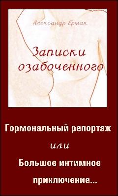 """А. Ермак. """"Записки озабоченного"""""""